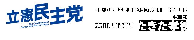 神奈川県中原区 立憲民主党 県会議員たきた孝徳(こうとく)』公式ホームページ